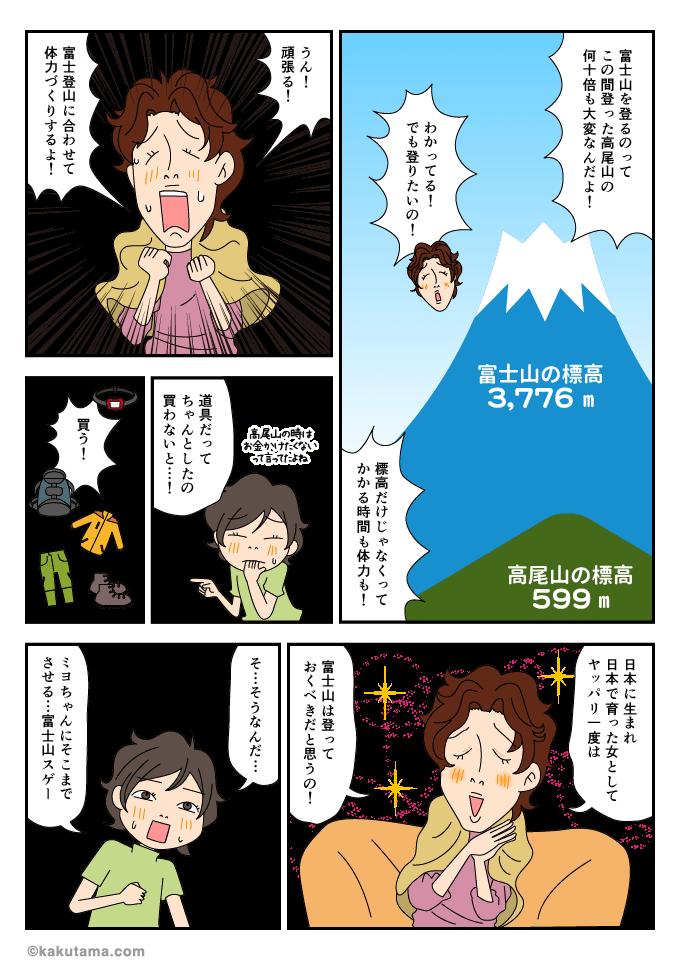 富士山を登るなら頑張るという女子のマンガ