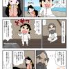 富士山の神様〜木花咲耶姫(2/6)結婚の申し込み