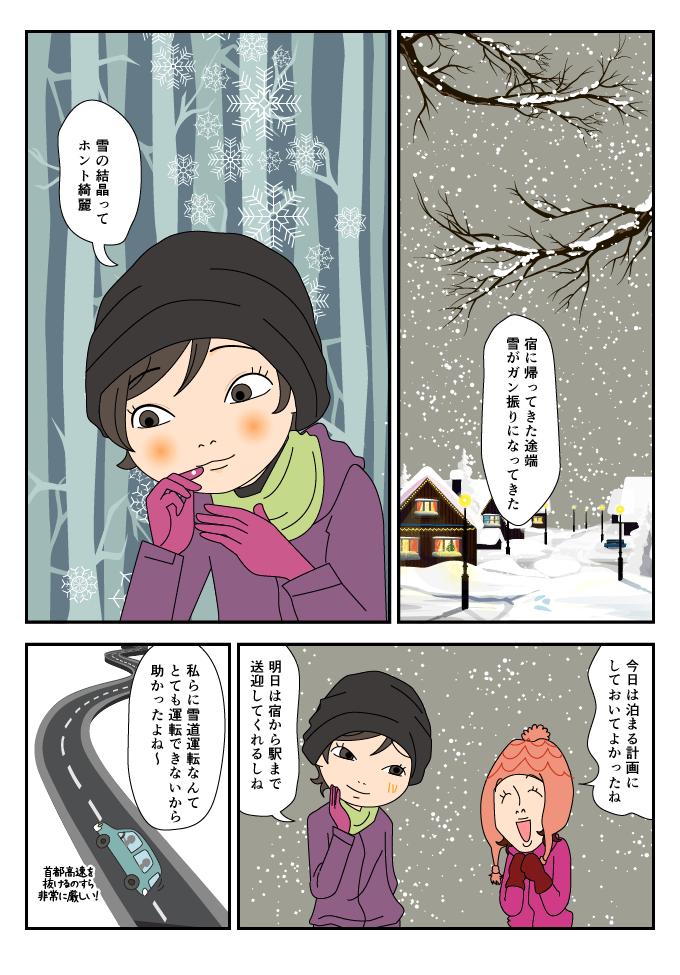 雪の結晶を見て嬉しくなるマンガ