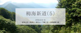 栂海新道をテント泊で縦走(5)栂海山荘から白鳥避難小屋まで