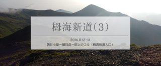栂海新道をテント泊で縦走(3)朝日岳から栂海新道に入る