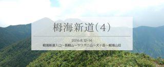 栂海新道をテント泊で縦走(4)栂海新道から栂海山荘まで