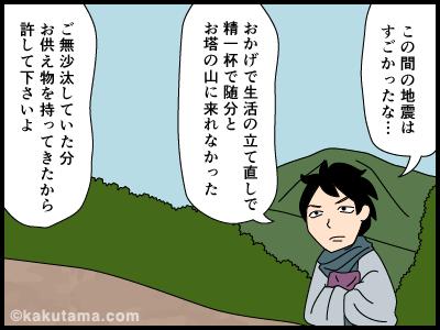 大地震の後塔ノ岳へお参りに行く4コマ漫画