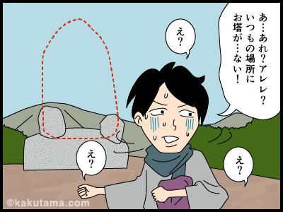 山頂にあったはずの尊仏岩がない4コマ漫画