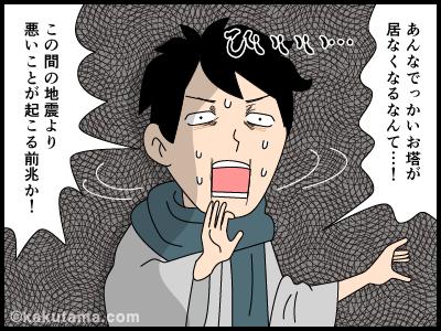 尊仏岩を求めて焦る4コマ漫画
