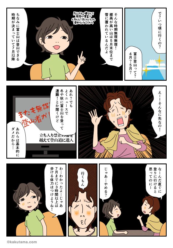 富士山はいつの時期に登れるかを話すマンガ