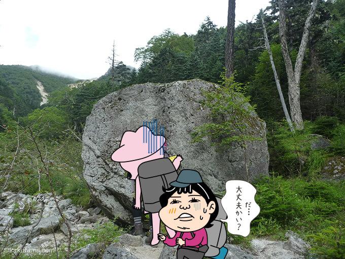 バテバテ山ガール