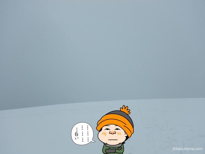 真っ白な視界の鍋倉山