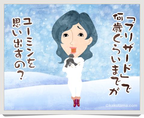 登山用語ブリザードの中で歌う女のイラスト