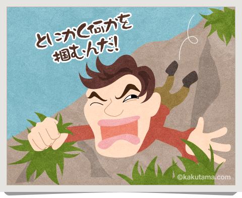 登山用語滑落した男性のイラスト