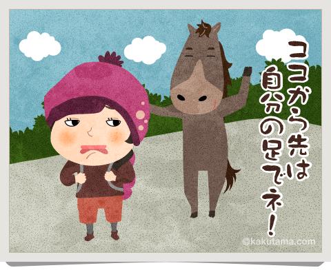 登山用語馬返しでサヨナラをしている馬と登山者のイラスト