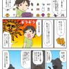 富士登山編(07)富士登山に必要なもの
