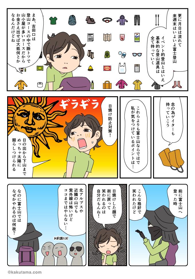 富士登山には日焼け止めグッズが必須なマンガ
