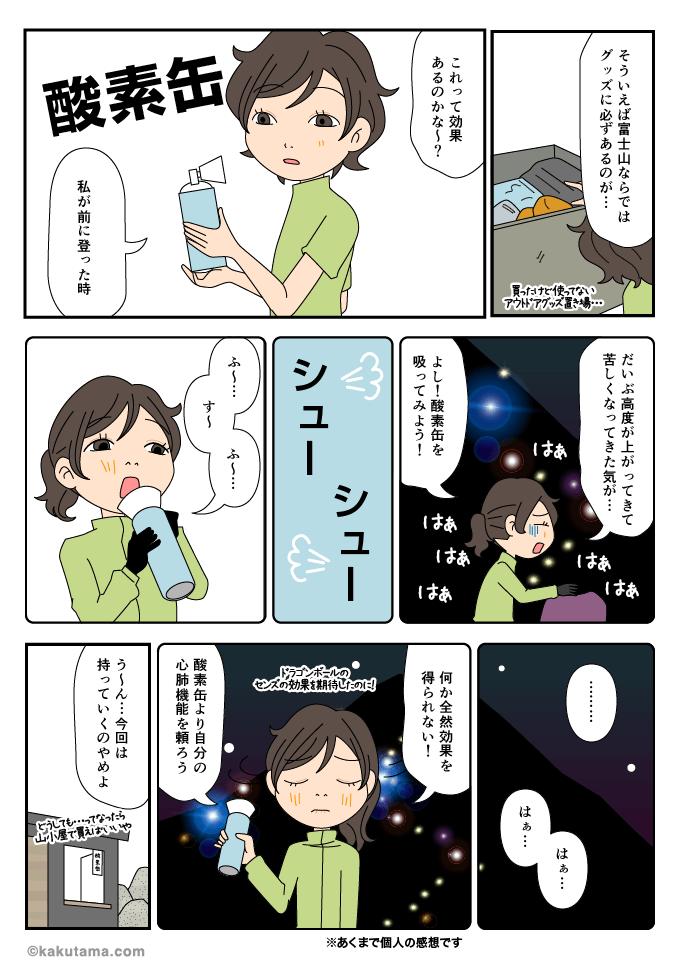 富士登山には酸素缶が必要かどうか悩むマンガ