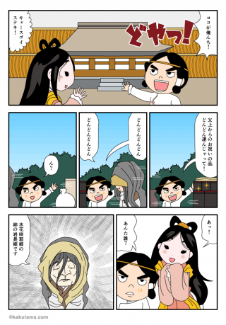 富士山の神様〜木花咲耶姫(3/6)石長姫