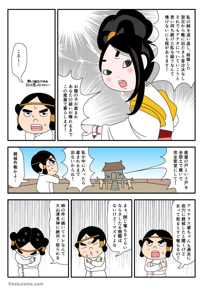 コノハナサクヤ姫に浮気の疑惑をかけてしまって後悔しているニニギノミコトのマンガ