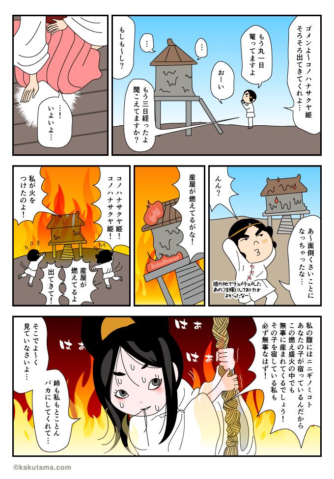 コノハナサクヤ姫が篭った産屋が燃え始めるマンガ