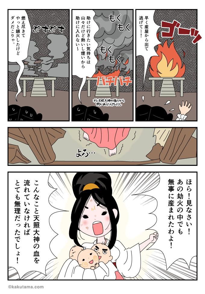 燃え尽きが産屋から出てくるコノハナサクヤ姫