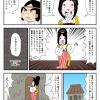 富士山の神様〜木花咲耶姫(5前編/6)疑惑