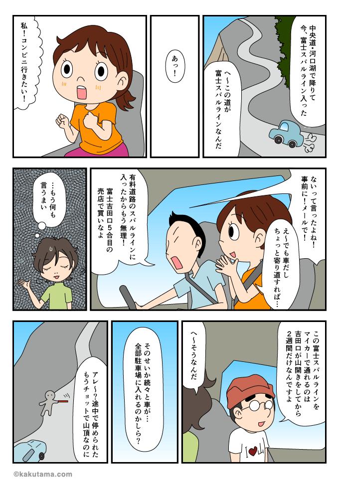 富士スバルラインに入るとコンビニはないマンガ