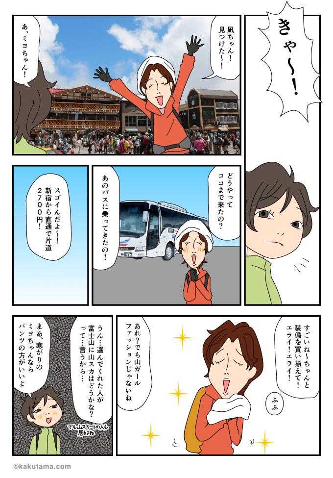 吉田口五合目の混雑中で友人と再会するマンガ