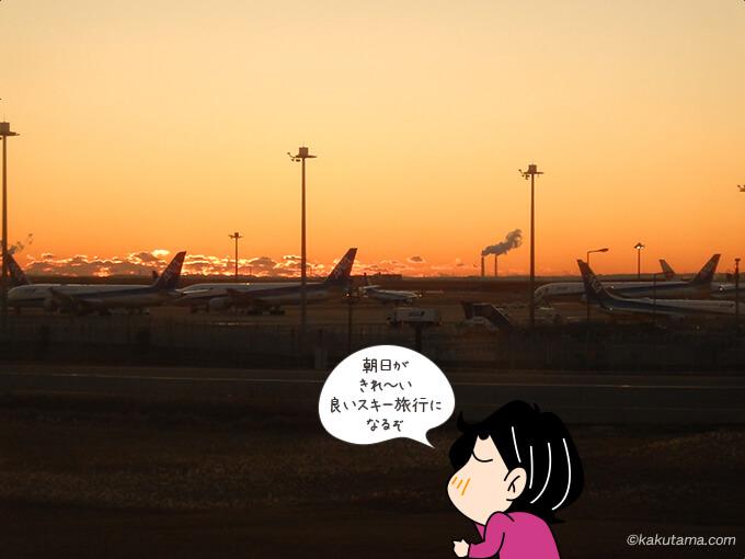 日の出前に羽田から飛び立った