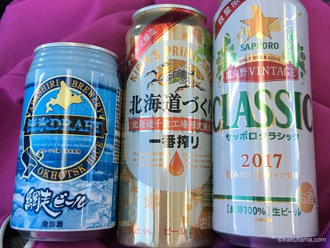北海道づくしのビール
