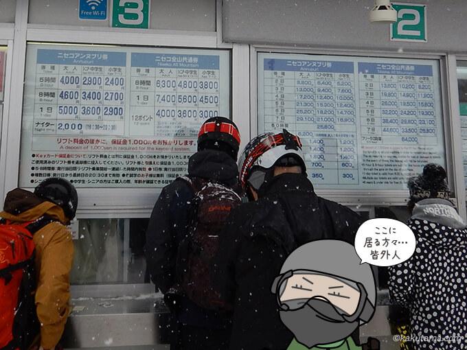 ニセコアンヌプリ国際スキー場のチケット売り場
