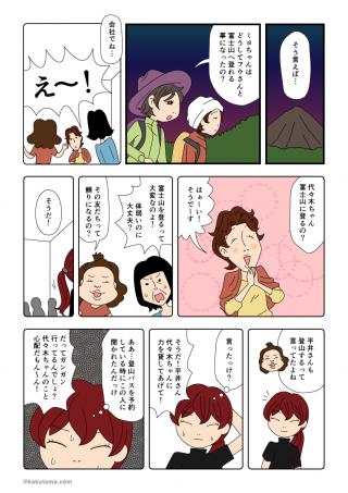 富士登山編(16)どうして登山に付き合ってくれたの?