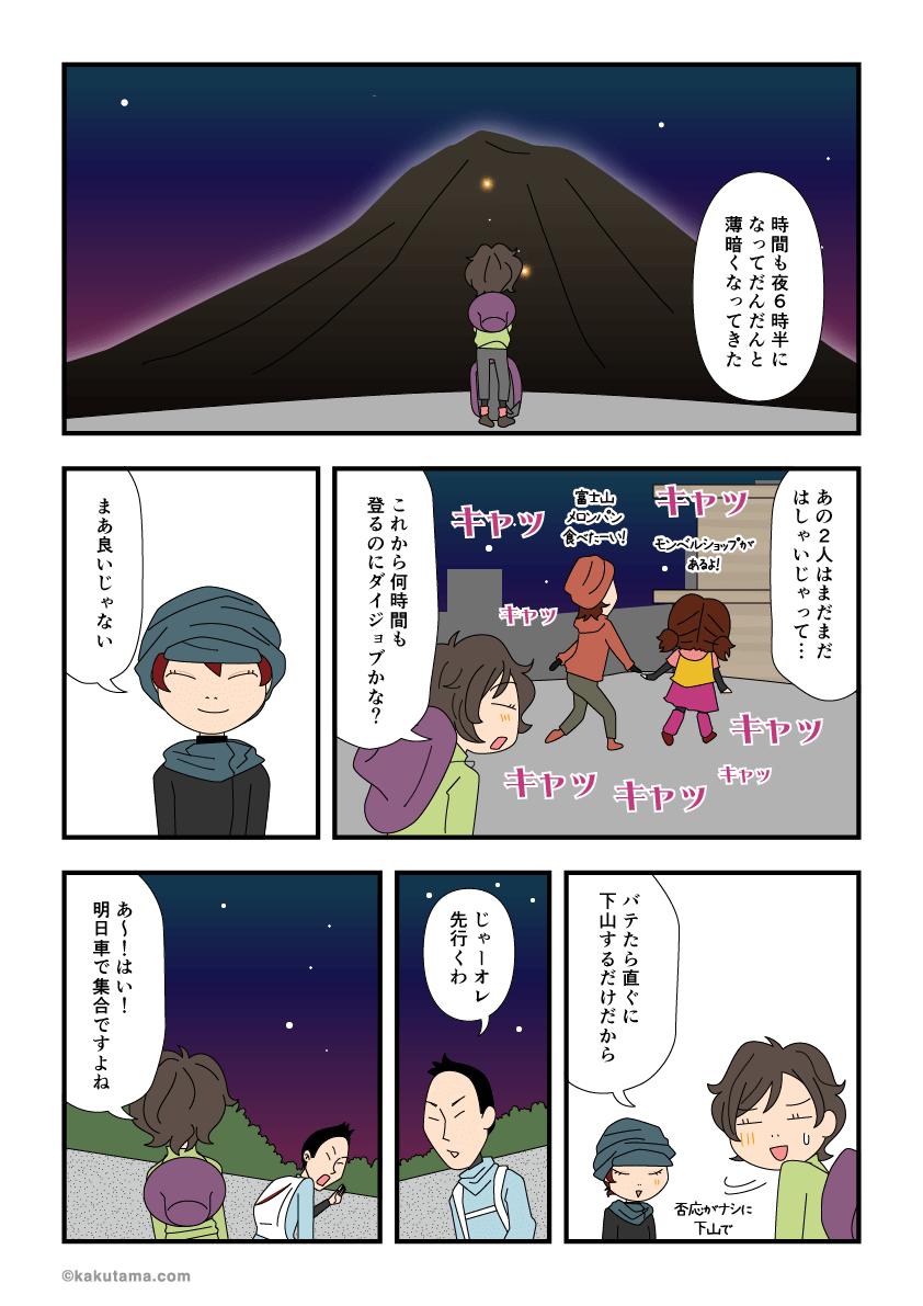 富士山を見上げているマンガ