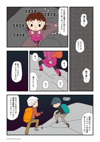 富士登山(21)高山病の兆し