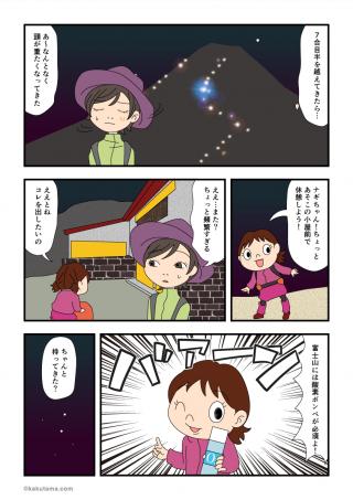 富士登山(20)定番の富士山アイテム