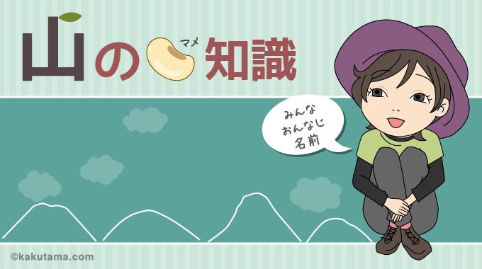 日本の山に多い名前タイトル
