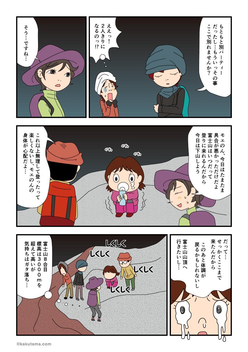 富士登山を諦めようと諭すが気まずい雰囲気の漫画