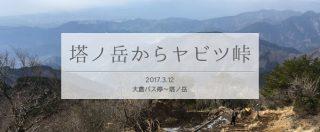 春目前!塔ノ岳からヤビツ峠を単独縦走(前編)