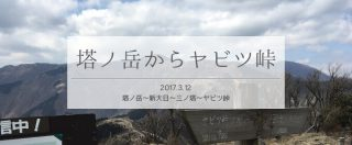 春目前!塔ノ岳からヤビツ峠を単独縦走(後編)