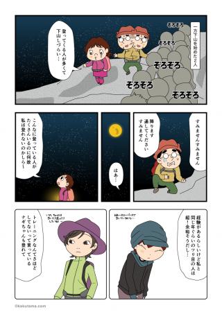 富士登山(26)下山チームも悟る