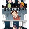 富士登山(31)愚痴は言わない