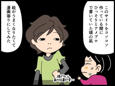 凪の4コマ漫画_3