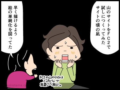 凪の4コマ漫画_2