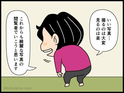 雨氷に関する4コマ漫画_4