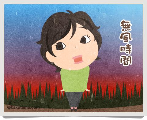 登山用語「凪」のイラスト