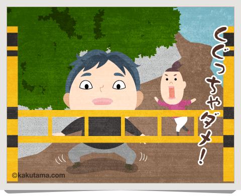 登山用語ゲートに関するイラスト
