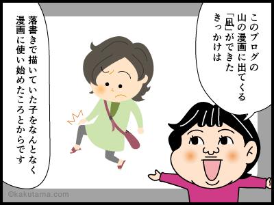 凪の4コマ漫画_1