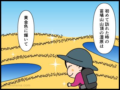 登山用語草紅葉にまつわる4コマ漫画1