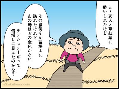 登山用語草紅葉にまつわる4コマ漫画3