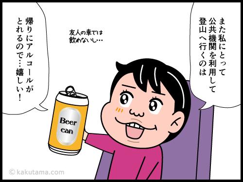 登山用語アクセスにまつわる四コマ漫画2