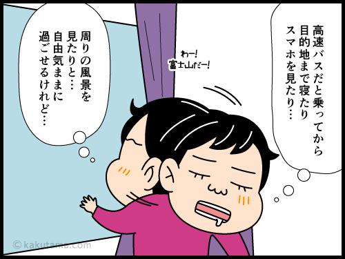 登山用語アクセスにまつわる四コマ漫画3