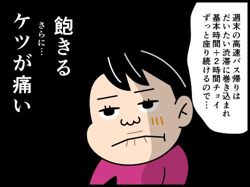 登山用語アクセスにまつわる四コマ漫画4