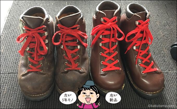 新しい靴と古い靴